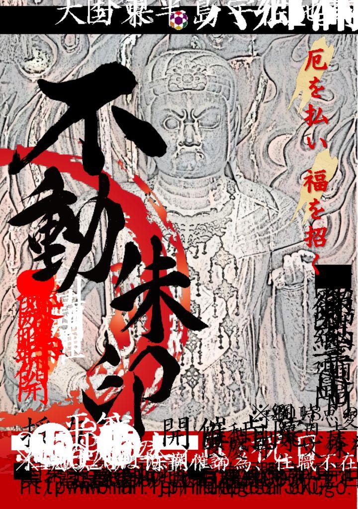 【イベント】不動朱印 (1)のサムネイル