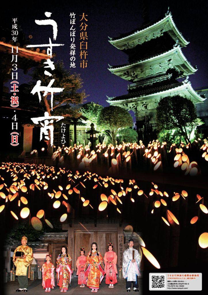 うすき竹宵2018ポスターデータのサムネイル