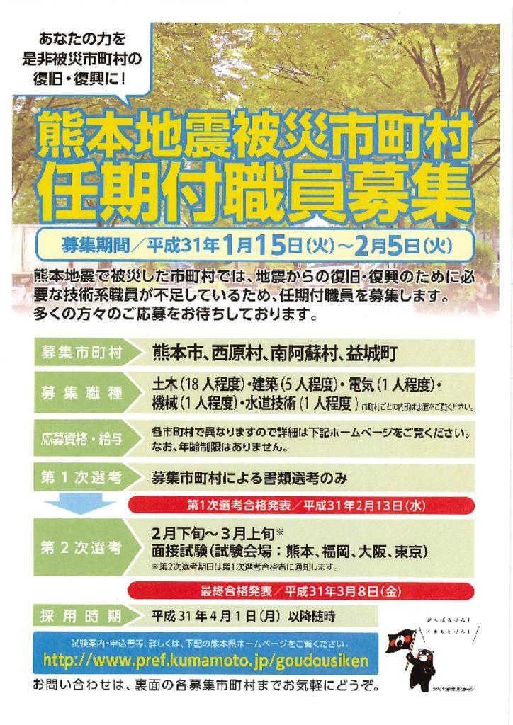 H31.1.18熊本地震任期付職員募集のサムネイル