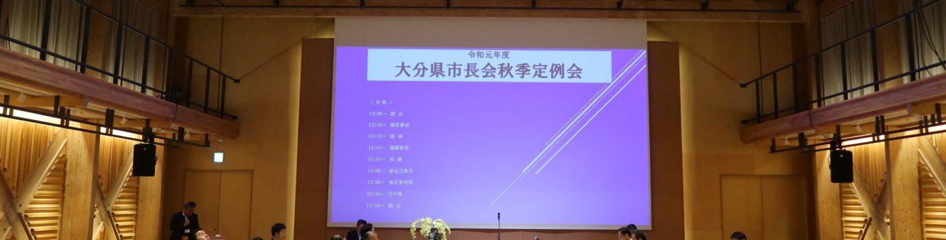 令和元年度大分県市長会秋季定例会を開催しました。