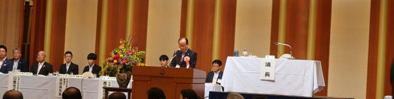 125回九州市長会が開催されました。